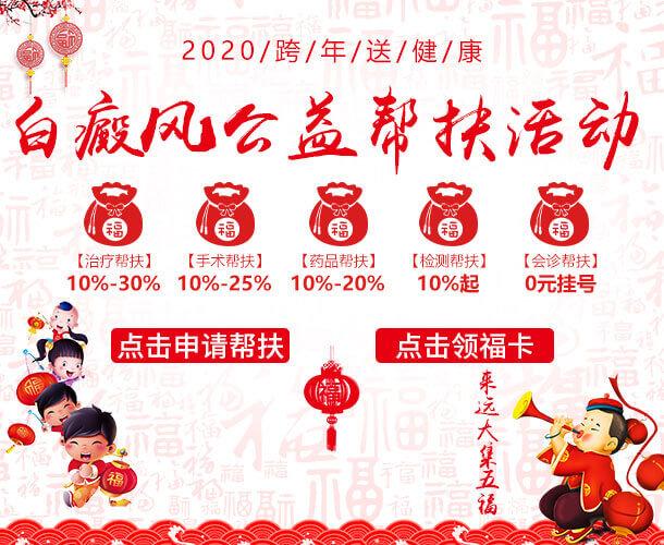 石家庄白癜风医院周年庆