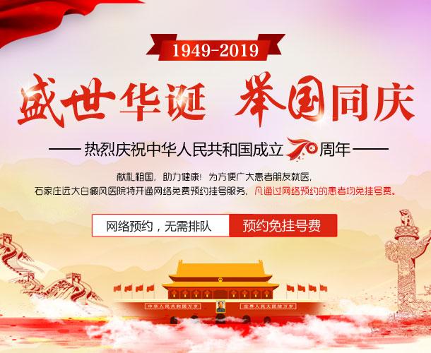 石家庄白癜风医院庆国庆