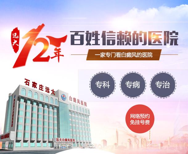 石家庄白癜风医院12周年